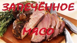 Мясо в духовке запеченное в рукаве