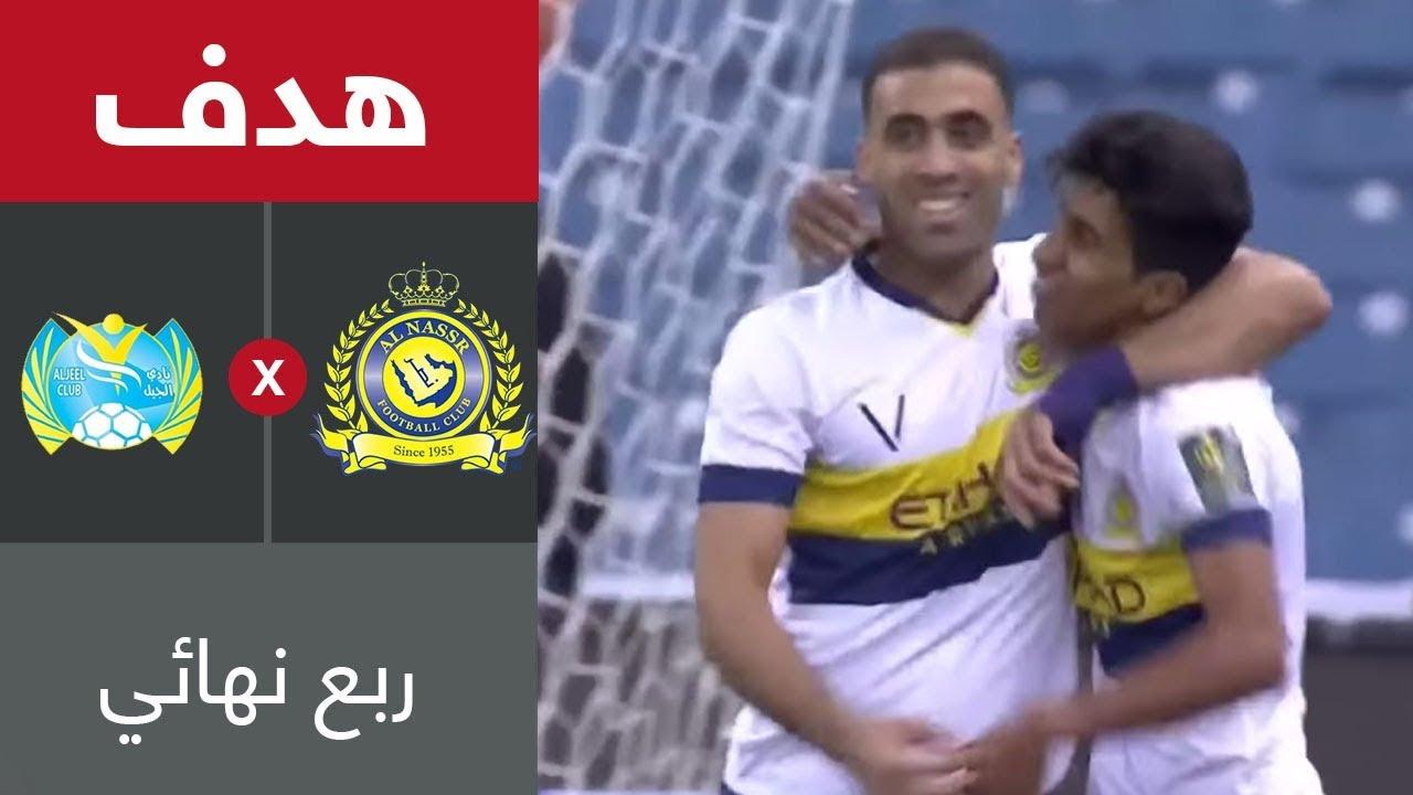 هدف النصر الأول ضد الجيل (فهد الجميعة) في ربع نهائي كأس خادم الحرمين الشريفين