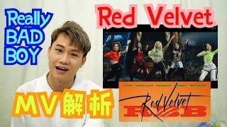 Red Velvet - Really Bad Boy (RBB) MV解析!!! 貝貝最後都死了?