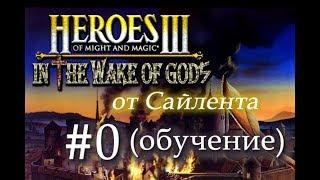 Герои 3 Во Имя Богов (WoG) - Прохождение от Сайлента #0 (Обучение)