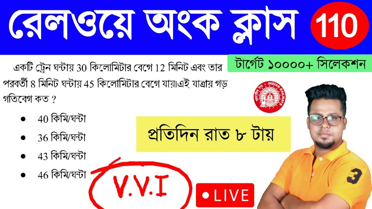 🔴Railway Math Bengali Class   Railway Bengali class   Railway NTPC Math Bengali    Bangla math Class