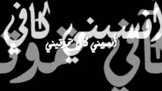 Anseene (with lyrics أنسيني (مع الكلمات