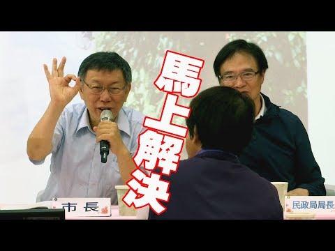 台北市松山區108年度市長與里長市政座談 柯文哲:秘書長會勘 馬上解決