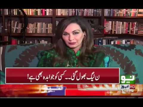Maryam Nawaz Is Not Comparable To Benazir Bhutto-sherryrehman