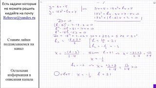 а: Прямая y = 9x  5 является касательной к графику функции 18x2  bx  7 Найдите b учитывая что