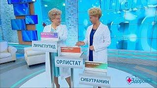 Здоровье. Гид повыбору лекарств. Таблетки отожирения.(18.12.2016)