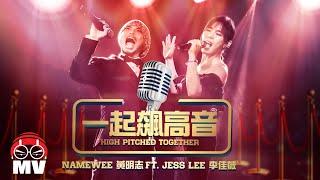 黃明志Namewee ft.李佳薇Jess Lee【一起飆高音 High Pitch Together】@亞洲通吃2018專輯 All Eat Asia