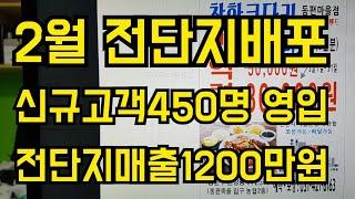 #식당창업 전단지의 힘 (2월1200만원 추가매출만들다…