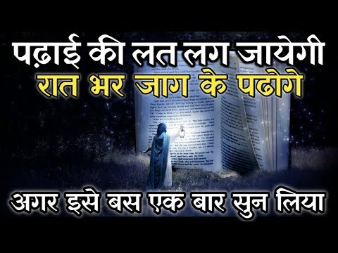 Best Powerful Motivational Video in Hindi || How To Study In Night