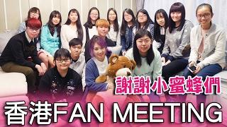 第一次 ????Fan Meeting 香港粉絲見面會   Mira