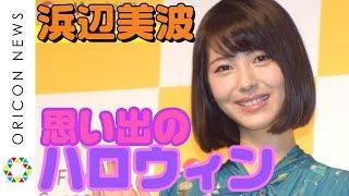 チャンネル登録:https://goo.gl/U4Waal 女優の浜辺美波(18)が31日、...