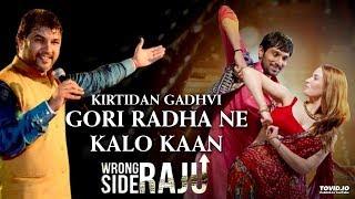 Download Hindi Video Songs - Gori radha ne kalo kan- wrong side raju | keyboard cover | hitendra mahida