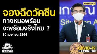 หมอพร้อม พร้อมให้คนไทยได้ฉีดวัคซีนโควิด-19 จริงหรือ ศบค. แจงแล้ว l SPRiNG