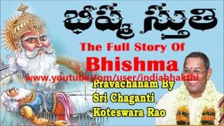 BHISHMA FULL STORY & STUTHI TELUGU PRAVACHANAM BY SRI CHAGANTI KOTESWARA RAO GARU