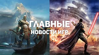 Главные новости игр | 01.11.2020 | Star Wars: The Force Unleashed 3, Cyberpunk 2077, God of War