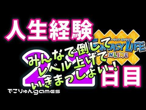 ファンタジーライフオンライン【22日目】雑談OK!みんなで倒してレベルあげていきまっしょい!【FLO】【ライブ実況】【でこりゅんgames】