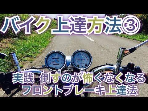 【バイク上達方法】③ 倒すのが怖い・・を克服 フロントブレーキ上達方