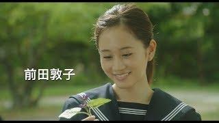 前田敦子、シングルマザー役 回想シーンでセーラー服姿も 映画『葬式の名人』予告映像 小川すみれ 動画 8