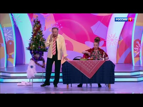 Любовь Богачева и Владимир Жуков. Аншлаг. Старый Новый год 🎄 Праздничный концерт