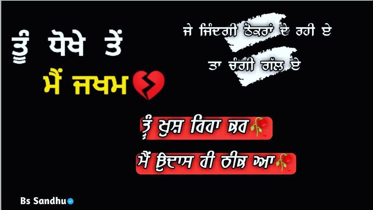 New Sad Status 3Top 💔 Whatsapp Status Punjabi Status 2021   New Punjabi Song Status 2021   Bs Sandhu