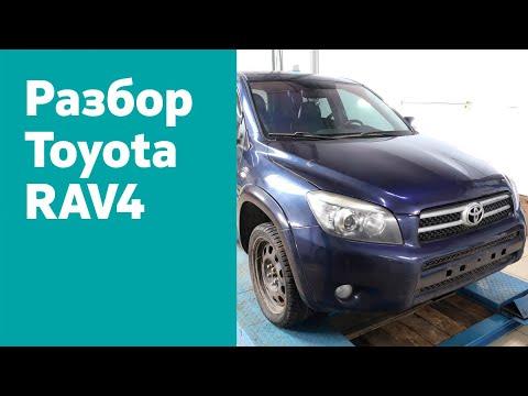 Разбор Toyota RAV-4  2006, 2.2 TD, МКПП