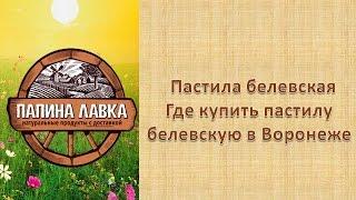 Пастила белевская  Где купить пастилу белевскую в Воронеже(, 2015-03-11T06:52:28.000Z)