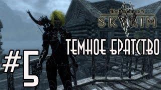 TES V: Skyrim - Темное Братство - Серия 5 (Гурман)