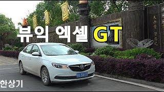 2018 뷰익 엑셀 GT 15T DCG 중국 시승기(2018 Buick Excelle GT 15T DCG Test Drive) - 2018.04