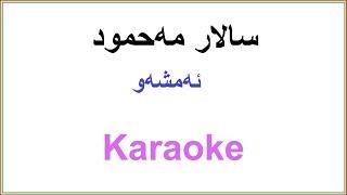 Kurdish Karaoke: Salar Mahmod سالار مهحمود ـ ئهمشهو