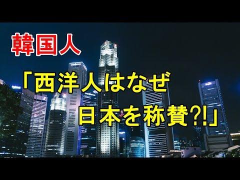 【海外の反応】驚愕!!西洋人が日本を大絶賛するのはなぜ? 外国人の日本の称賛文が冗談ではない・・・。【仰天】