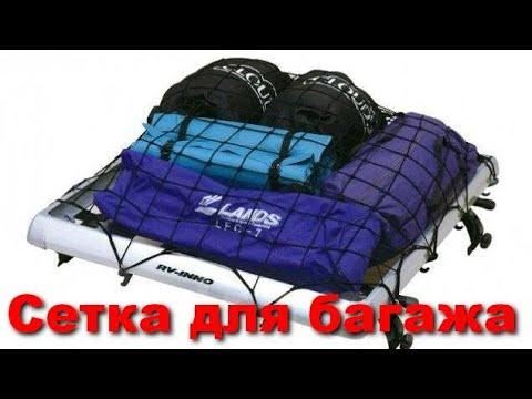 Сетка с крючками для крепления багажа на крыше, в багажнике, в кузове или в прицепе