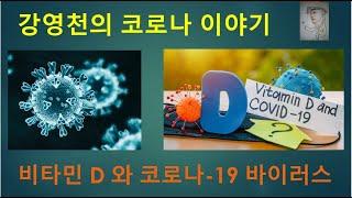 강영천의 코로나 - 19 이야기 -  비타민 D러 코로…