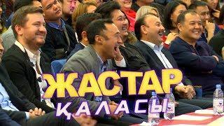Жастар қаласы  Тот самый КВН, Актер Санжар Мадимен кездесу, Театр Лабаратория 316 (19 11 17)