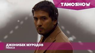 Джонибек Муродов - Небеса / Jonibek Murodov - Nebesa (2016)