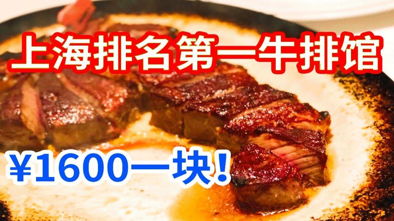 打卡魔都排名第一的牛排館,光一份牛排就要1600元! 【加油小軍哥】