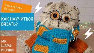 Как научиться вязать? Шарф и очки для Басика|МК| Basik TV