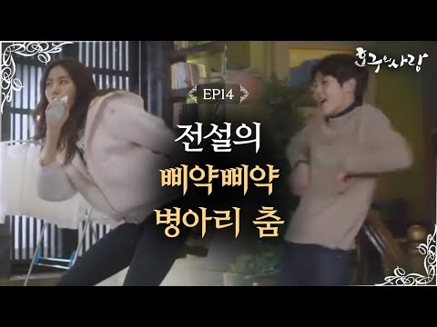 Hogu's Love Uee- Choi Woosik, reveal their hidden dance skills! Hogu's Love Ep14
