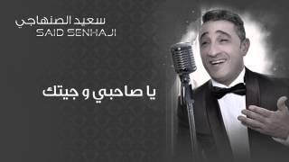 Said Senhaji - Ya Sahbi Wjitak (Official Audio) | سعيد الصنهاجي - يا صاحبي و جيتك