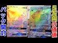 """【5万円】""""メッセージ性""""のあるパックを開封するの巻【ポケモンカード】"""