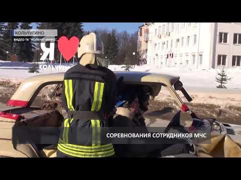 2018 03 26 Соревнования МЧС в Кольчугино