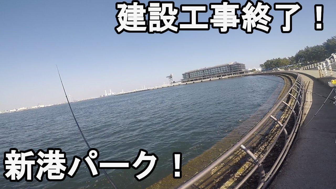 【新港パーク】女神橋の建設工事終了!4月中旬、神奈川県横浜市みなとみらいの長期間工事で立ち入り不可だったカップヌードルミュージアム前の公園で釣りしてみたら…【2021.04.19】
