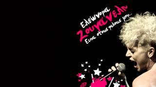 Μικρά Βεγγαλικά - Ελεωνόρα Ζουγανέλη (Στίχοι - HD 2012)