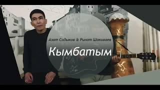 Азат Садыков Ринат Шакиваев Кымбатым Cover Version