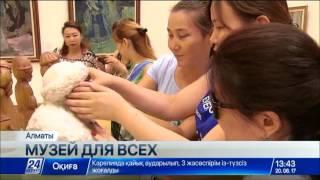 В Алматы открылась выставка для людей с проблемами зрения