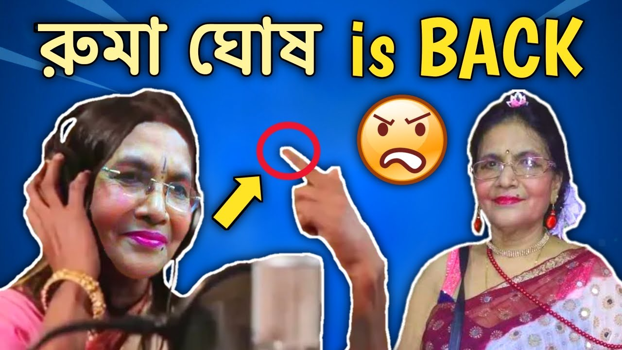 লিঝান্ড Singer Ruma Ghosh is BACK | Roast | KhilliSTAR
