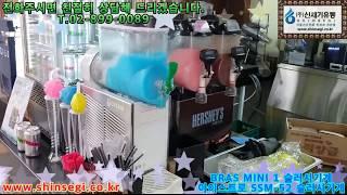 소프트아이스크림기계 & BRAS MINI 1 슬…