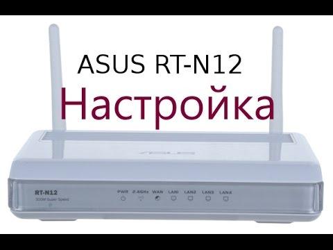 Настройка роутера ASUS RT-N12