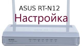 Настройка роутера ASUS RT-N12(В этом видео вы узнаете как можно осуществить подключение и настройку роутера ASUS RT-N12, увидите как авторизов..., 2015-05-06T08:24:42.000Z)