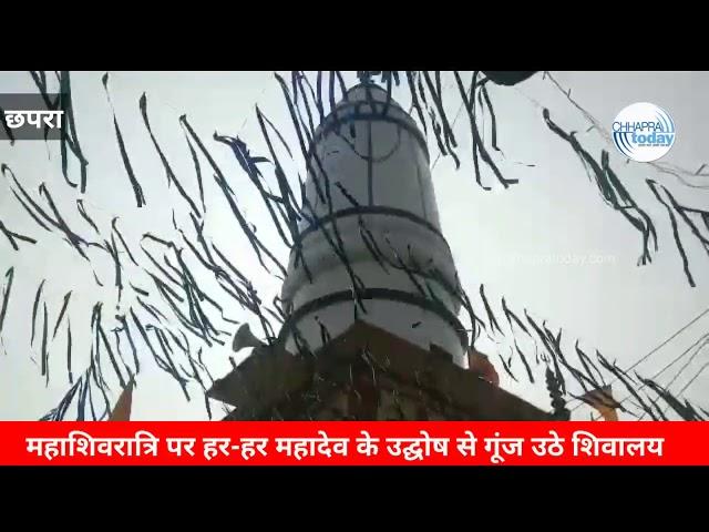 #MahaShivratri :छपरा में महाशिवरात्रि पर हर-हर महादेव के उद्घोष से गूंज उठे शिवालय