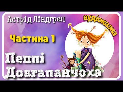 1.👧 Пеппі Довгапанчоха 🐒 АУДІОКНИГА українською мовою🐎 (частина перша)